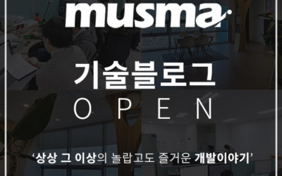 '상상 그 이상의 놀랍고도 재밌는 이야기' 무스마 기술 블로그 오픈!