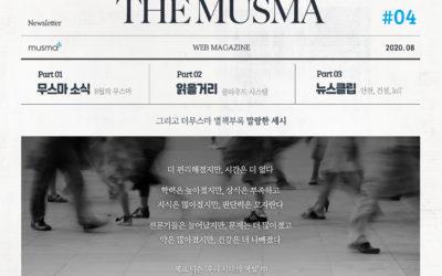 무스마 뉴스레터 THE MUSMA 8월호