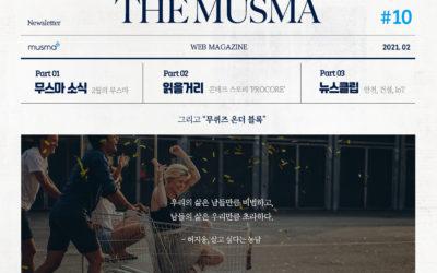 무스마 뉴스레터 THE MUSMA 2월호